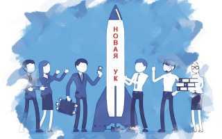Как открыть управляющую компанию с нуля