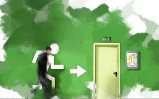 Эвакуационный выход