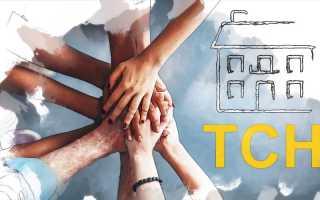 зарегистрировать товарищество собственников недвижимости